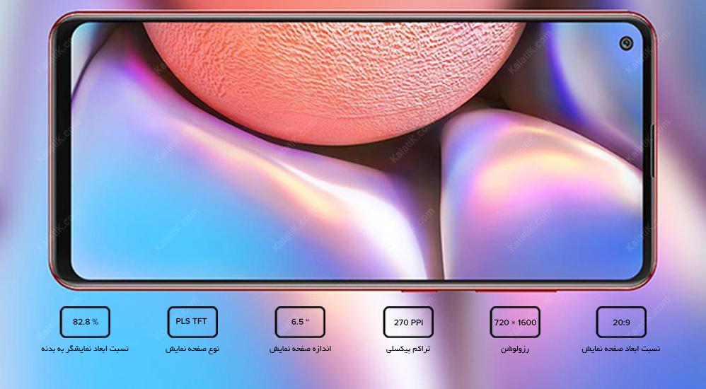 صفحه نمایش گوشی سامسونگ galaxy a21s